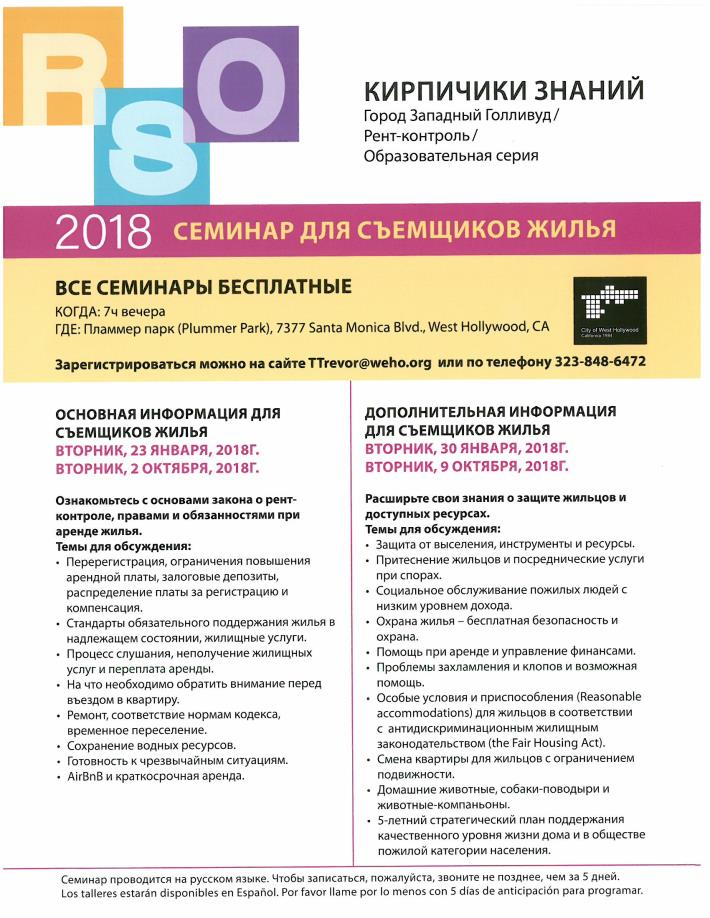 Building Blocks (Russian) - 2018 - Tenant Workshops
