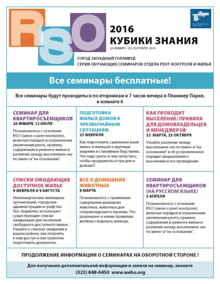RSO '16 Russian flyer_To print_Page_1